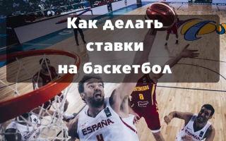 Как делать ставки на баскетбол что бы выигрывать