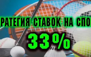 Стратегия ставок на спорт — 33%: делаем выигрышные ставки в БК