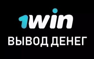 Вывод средств с 1win: пошаговая инструкция