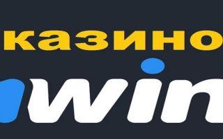 Как играть в казино букмекерской конторы 1win