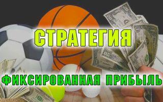 Стратегия в спорте — фиксированная прибыль: учимся делать выгодные ставки вместе