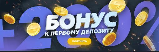 Бонусы и акции для пользователей 1win
