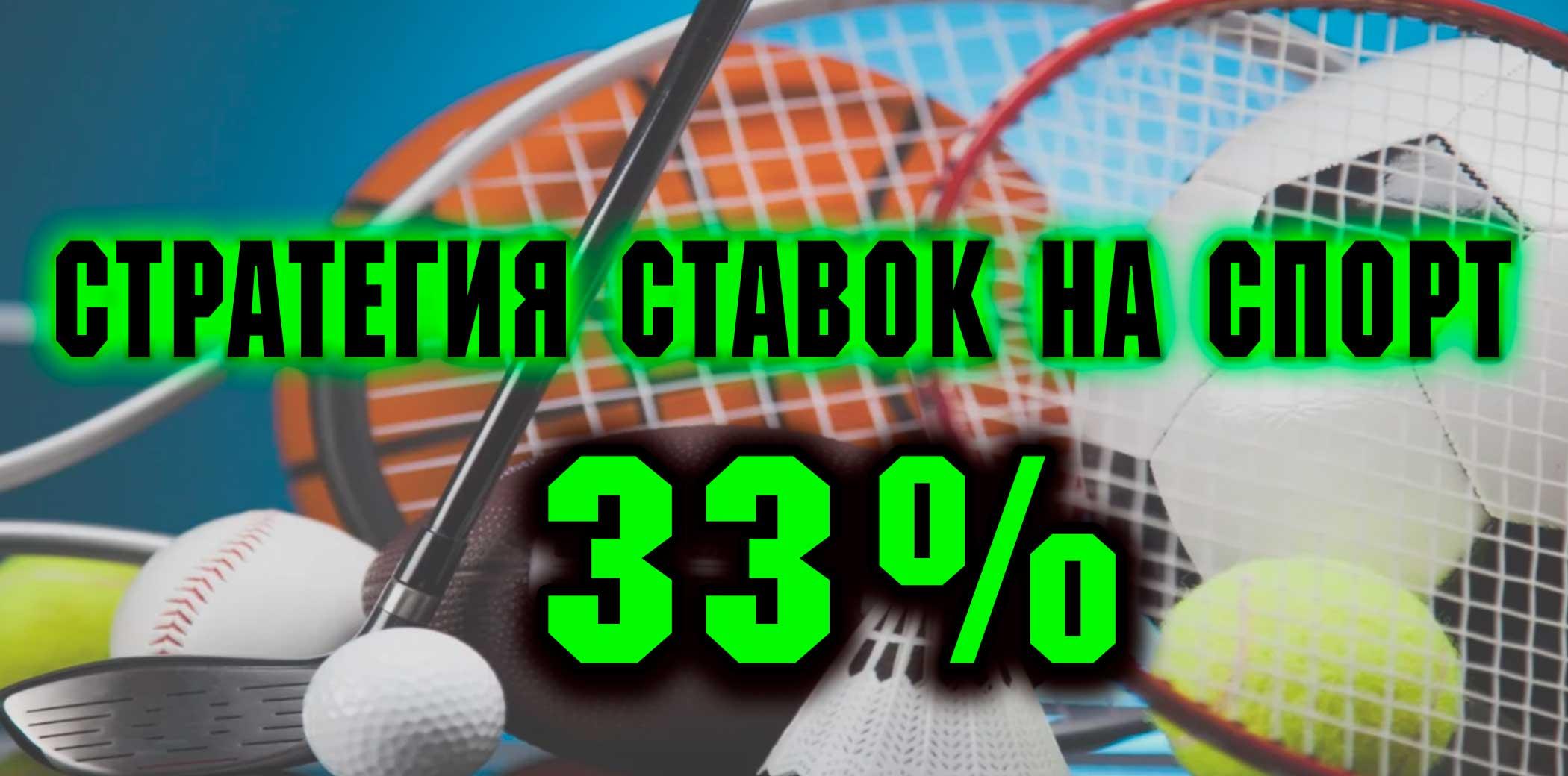 спортивная стратегия 33 процента