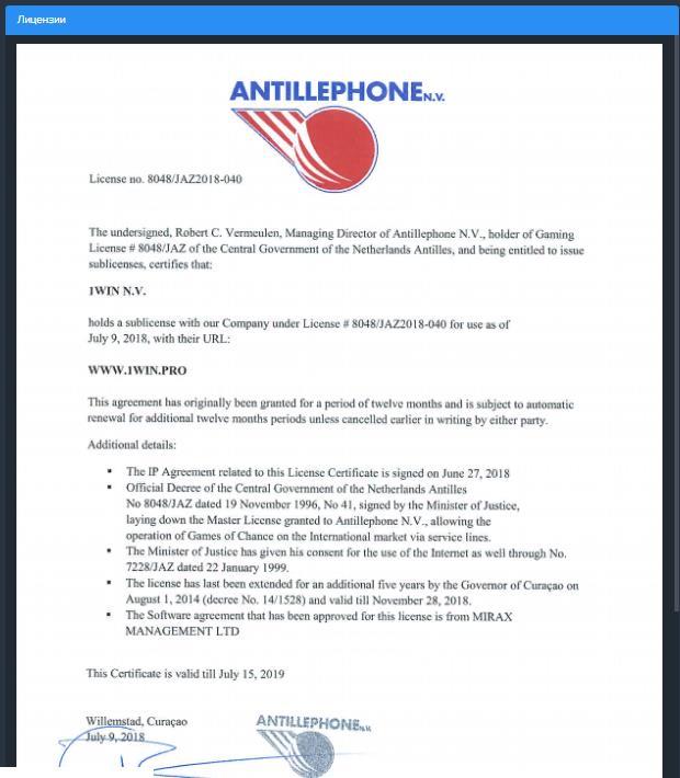 1win лицензия букмекерской конторы
