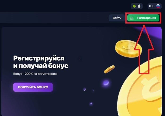 Кнопка регистрации на сайте 1 win